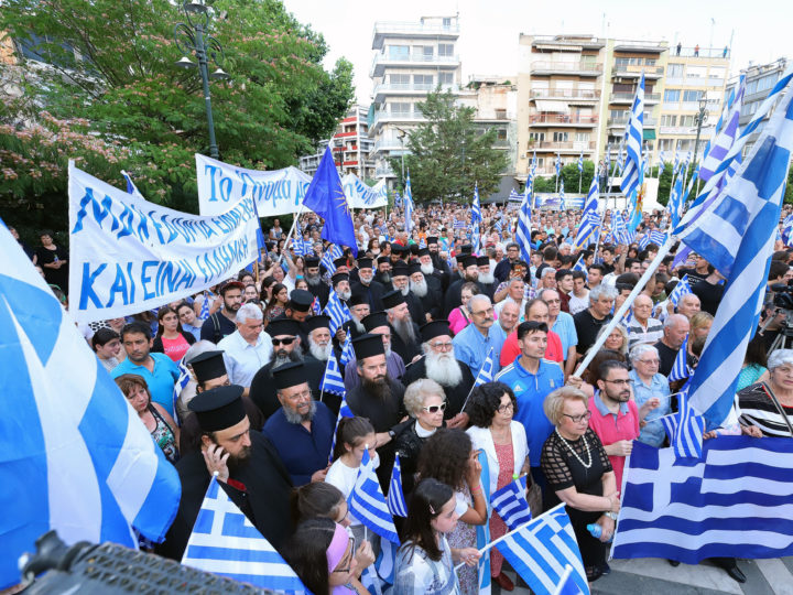 epa06789602 Protesters hold Greek flags and shout slogans during a rally over the name of the Former Yugoslav Republic of Macedonia (FYROM) against to its use of the name 'Macedonia' amid a revival of efforts to find a solution between the two countries, in Drama, Greece, 06 June 2018. A large number of people are expected to participate in rallies opposing the use of the term Macedonia by FYROM in 25 cities in northern Greece on Wednesday. Massive protests have been held in Thessaloniki and Athens in February when the two governments announced a new push at a solution was under way.  EPA-EFE/STR