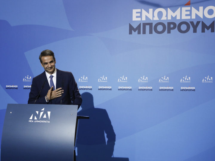 epa07702135 Leader of conservative New Democracy, Kyriakos Mitsotakis gestures during the press conference, after the announcement of the first results of the Greek general elections, at the headquarter's party, in Athens, Greece, 07 July 2019. The result (100 pct of sample) of the first exit polls for the 2019 general elections in Greece were released after the closing of the polls at 19:00 on Sunday. They indicate a victory by a substantial margin for New Democracy, which is seen getting an absolute majority in parliament.  EPA-EFE/YANNIS KOLESIDIS